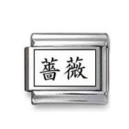 """Kanji Symbol """"Rose"""""""