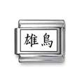 """Kanji Symbol """"Rooster"""""""