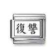"""Kanji Symbol """"Revenge"""""""
