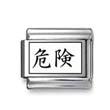 """Kanji Symbol """"Risk"""""""