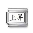 """Kanji Symbol """"Rise"""""""