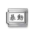 """Kanji Symbol """"Riot"""""""