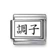 "Kanji Symbol ""Rhythm"""