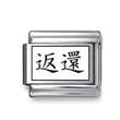 "Kanji Symbol ""Return"""