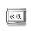 """Kanji Symbol """"Rest in peace"""""""