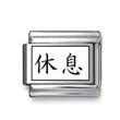 "Kanji Symbol ""Rest"""