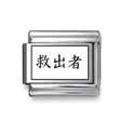 "Kanji Symbol ""Rescuer"""