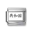 """Kanji Symbol """"Republic"""""""