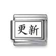 """Kanji Symbol """"Renewal"""""""