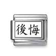 "Kanji Symbol ""Remorse"""