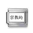 "Kanji Symbol ""Religious"""