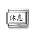 "Kanji Symbol ""Relax"""