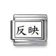 """Kanji Symbol """"Reflect"""""""