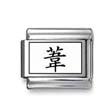 """Kanji Symbol """"Reed"""""""