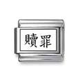 "Kanji Symbol ""Redemption"""