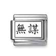 "Kanji Symbol ""Reckless"""