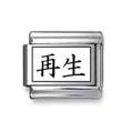 "Kanji Symbol ""Rebirth"""