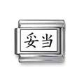 "Kanji Symbol ""Reasonable"""
