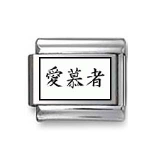"""Kanji Symbol """"Admirer"""""""