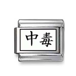 """Kanji Symbol """"Addiction"""""""