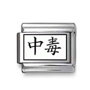 "Kanji Symbol ""Addicted"""
