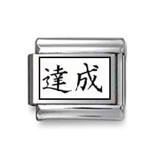 "Kanji Symbol ""Achieve"""