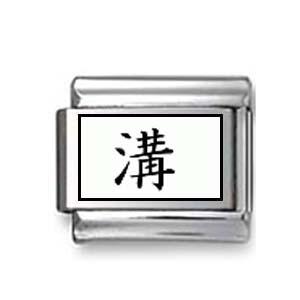 "Kanji Symbol ""Abyss"""