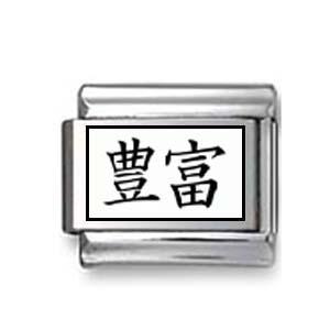 """Kanji Symbol """"Abudance"""""""