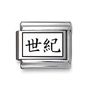 "Kanji Symbol ""Century"""