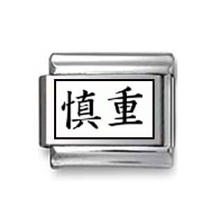 """Kanji Symbol """"Cautious"""""""