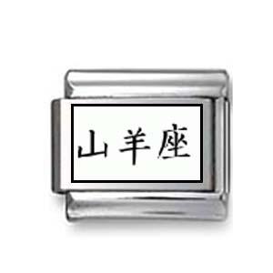 """Kanji Symbol """"Capricorn"""""""