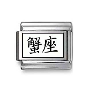 "Kanji Symbol ""Cancer"""