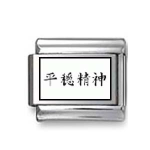 """Kanji Symbol """"Calm"""""""