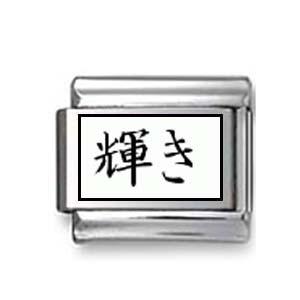 "Kanji Symbol ""Dazzlement"""