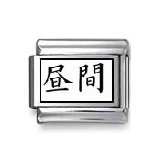 """Kanji Symbol """"Day"""""""
