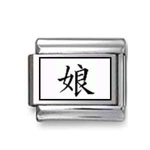 "Kanji Symbol ""Daughter"""