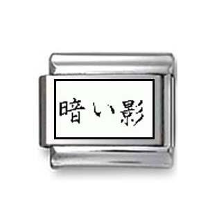 """Kanji Symbol """"Dark shadow"""""""