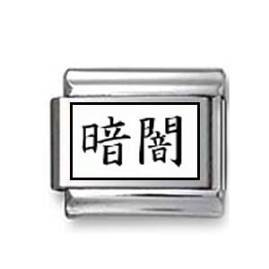 "Kanji Symbol ""Darkness"""