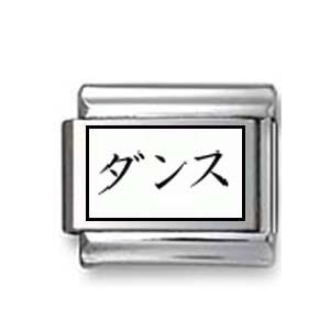 """Kanji Symbol """"Dance"""""""
