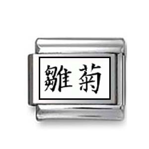 """Kanji Symbol """"Daisy"""""""
