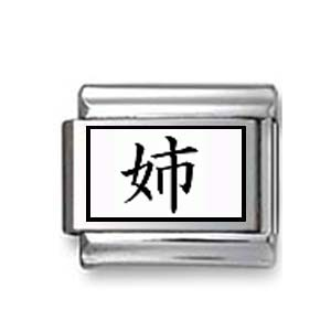 "Kanji Symbol ""Elder sister"""