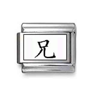 "Kanji Symbol ""Elder brother"""