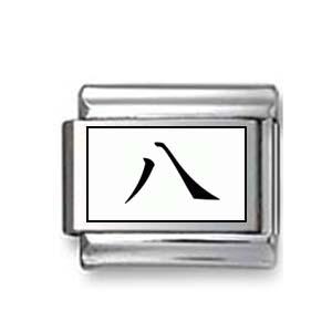 "Kanji Symbol ""Eight"""