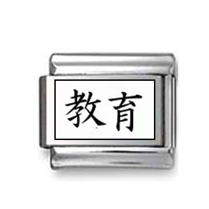 "Kanji Symbol ""Education"""