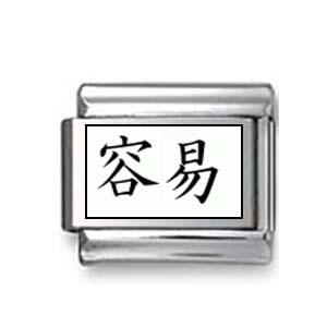 "Kanji Symbol ""Easy"""
