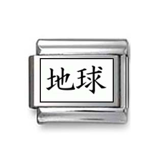 "Kanji Symbol ""Earth"""