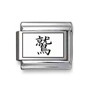 "Kanji Symbol ""Eagle"""