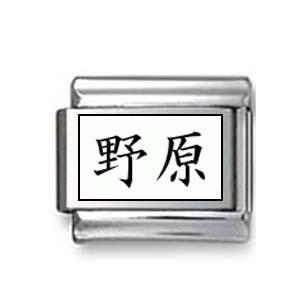 "Kanji Symbol ""Field"""
