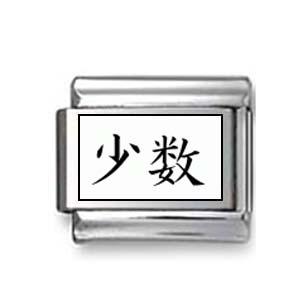 "Kanji Symbol ""Few"""