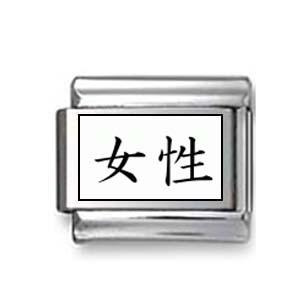 "Kanji Symbol ""Female"""